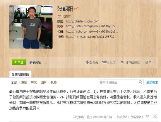 张朝阳称搜狐有钱不用卖搜狗 核心问题未澄清