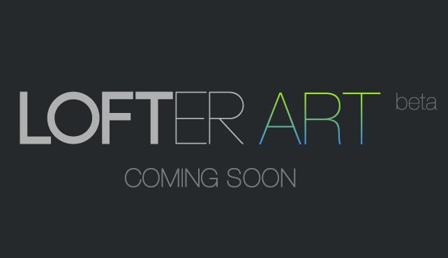 艺术品电商LOFTER ART的C2B模式之探讨