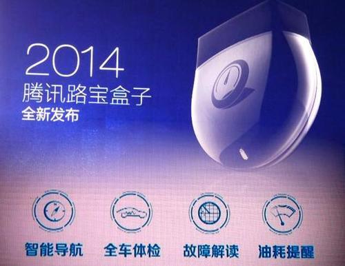 腾讯布局车联网 借力京东推首款硬件产品