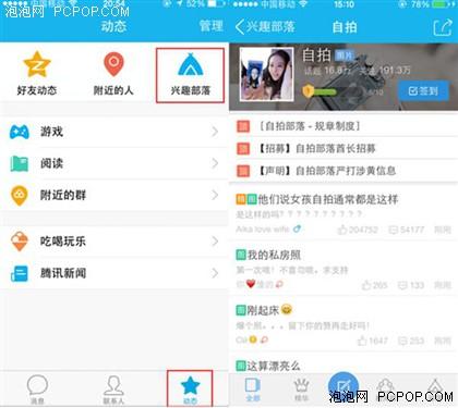 ,设计师,移动互联网,网络服务,新媒体,QQ兴趣部落:手机QQ自拍部落火爆