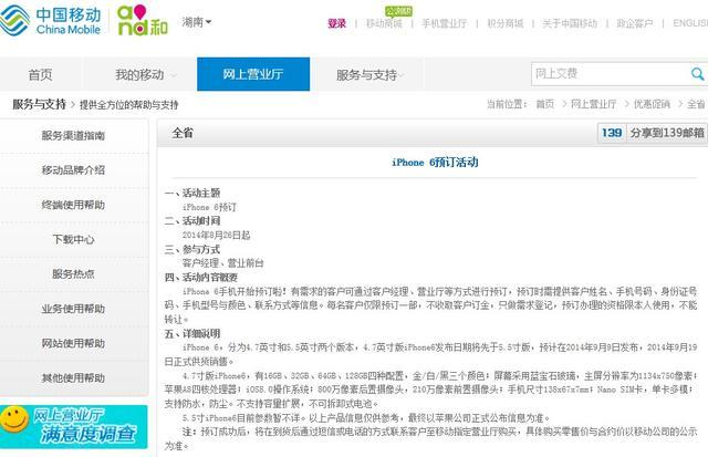 ,Apple,iPhone6配置参数:频遭运营商泄露 湖南移动iPhone6预订