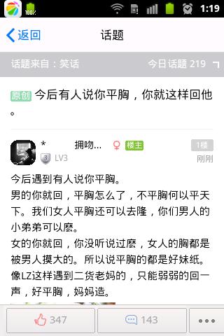,奇虎,手机QQ革命性尝试兴趣部落 形成新聚合社交生态