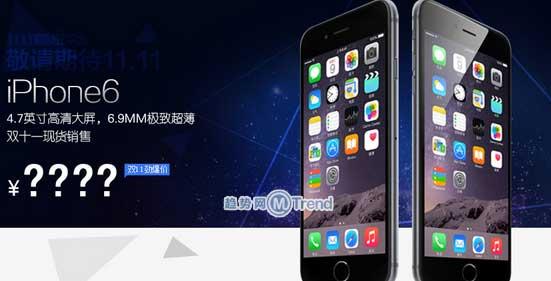 ,小米,华为,Apple,Samsung,平板电脑,电子商务,天猫淘宝双十一有什么优惠活动:iPhone小米Galaxy魅族便宜多少