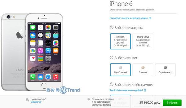 ,Apple,应用商店,iPhone6Plus最低多少钱,去哪怎么买?俄罗斯苹果官网便宜2千