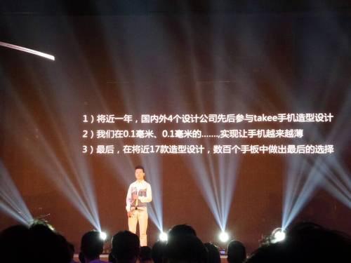 takee全息手机发布会:亿思达CEO刘美鸿揭晓Takee1真面目