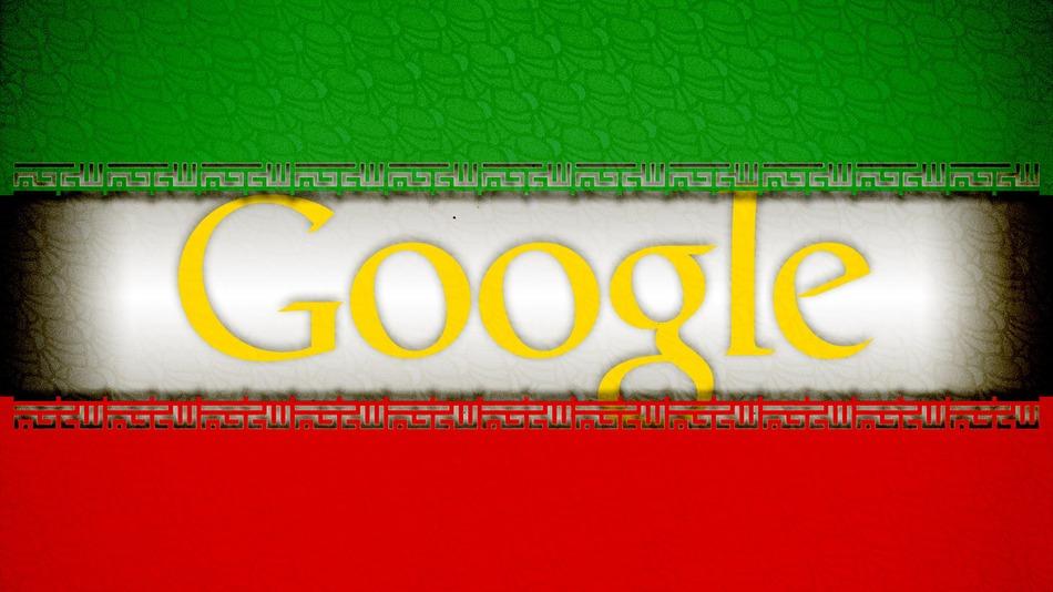 伊朗互联网审查谷歌和维基