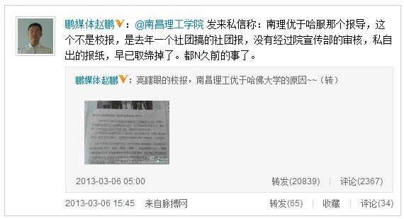 社团报列南昌理工胜哈佛理由雷晕网友图片