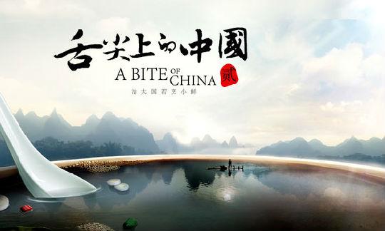 《舌尖上的中国2》来袭,吃货们接招,视频媒体引思考