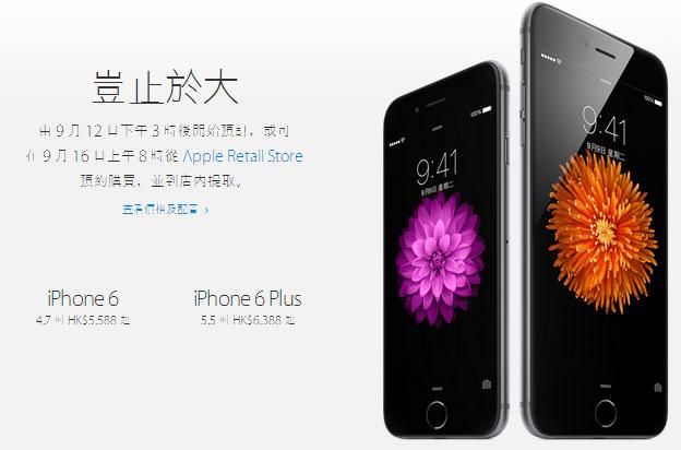 ,Apple,电子商务,苹果iPhone6 Plus购买教程:香港官网港版预订方法对比