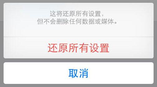 """,Apple,网络服务,新媒体,iOS 8存在严重的漏洞——""""还原所有设置""""导致数据永久删除"""