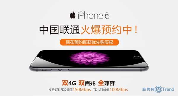 ,Apple,中国联通预约iPhone6方法步骤:订购苹果6流程最新注意事项