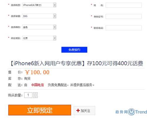,Apple,电信通讯,中国电信预约iPhone6合约机:177号段定金返还话费充值卡攻略