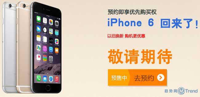 ,Apple,Samsung,电信通讯,苏宁iPhone以旧换新:苹果6合约机4S5C以旧换新活动最新详解