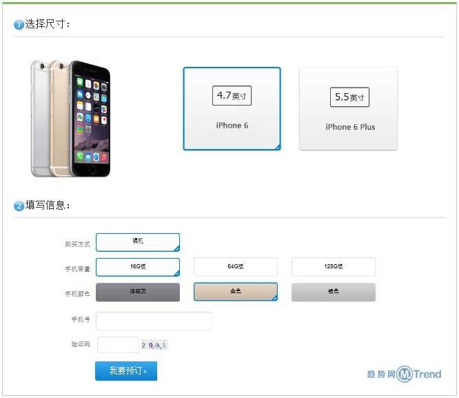 ,京东,Apple,电信通讯,电子商务,中国移动预订苹果6指南:购买iPhone6合约机套餐要注意什么