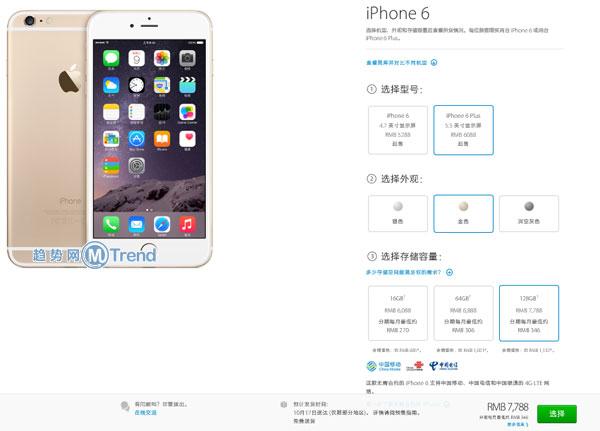,京东,Apple,电信通讯,电子商务,上市交易,iPhone6国行合约机裸机:10月10日全渠道最新快速成功预订方法