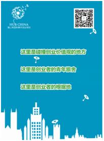 立志创新企业家中国孵化器 蒲公英国际青年创业驿站在路上
