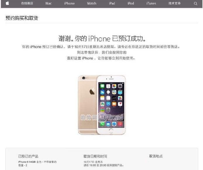 ,京东,Apple,Samsung,电信通讯,上市交易,iPhone6预定苹果零售店移动营业厅自提:10月17日起全国取货指南