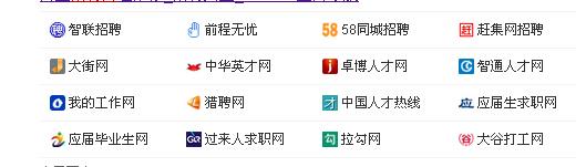 盘点:中国那些招聘求职网站
