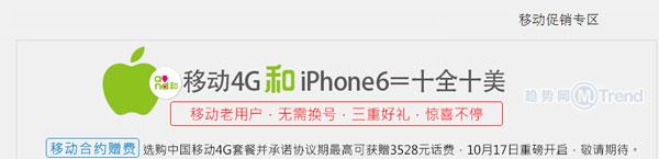 ,Apple,电信通讯,上市交易,苹果官网在线零售店预约iPhone6最新一轮:10月18日下批次怎么抢