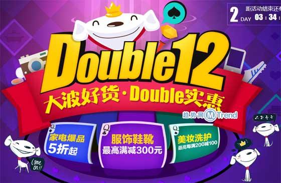 ,小米,华为,京东,Apple,Samsung,团购特卖,京东双十二有活动吗:1212京东Double12攻略