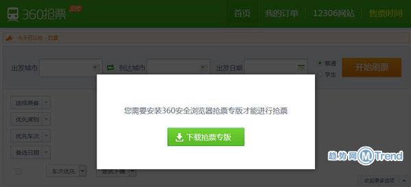春运抢票软件盘点:抢票软件哪个最快最好用之360抢票浏览器