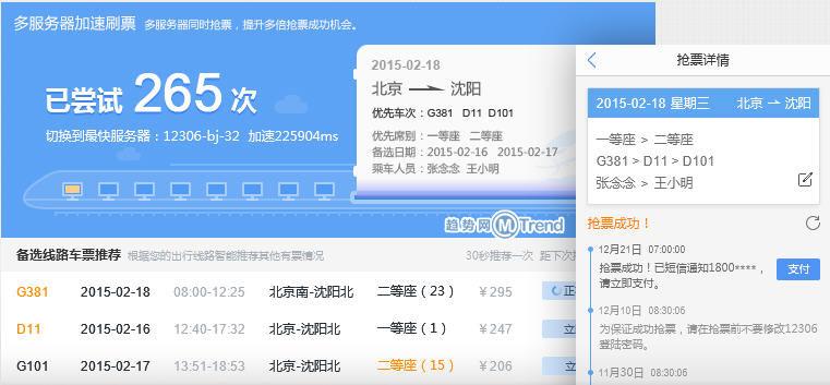 春运手机抢票软件盘点:移动抢票软件哪个好之搜狗抢票浏览器