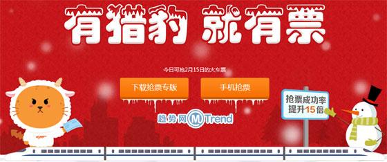 獵豹搶票專版官方下載_獵豹搶票專版官方下載_360極速瀏覽器搶票專版官方下載