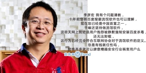 周鸿祎喊话李彦宏:那么有钱为啥还做流氓软件