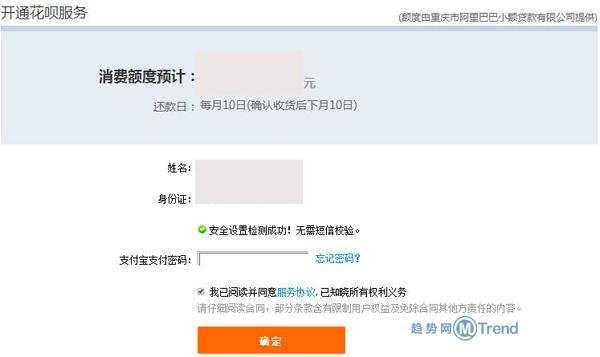 ,阿里巴巴,京东,支付宝花呗攻略:申请开通方法 怎么提高额度 如何计算费用