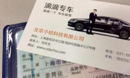 互联网打车软件专车罚单:上海交警欲给滴滴开10万罚单