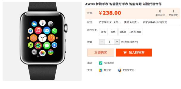 ,Apple,电子商务,信息科技,网购恶意差评评将罚万元 山寨版苹果手表现淘宝网