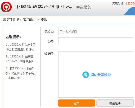 火车票抢票软件不能用 12306验证码全新改版