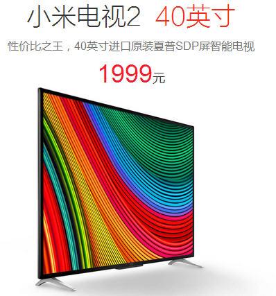 在哪里如何购买小米最新发布的40英寸小米电视机?