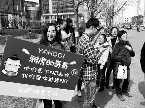 雅虎北研被裁员工遭各大互联网公司HR蹲守抢人