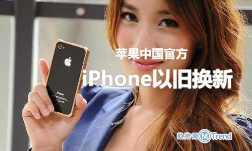 ,京东,Apple,苹果中国官方以旧换新方法规定:如何办理iPhone以旧换新
