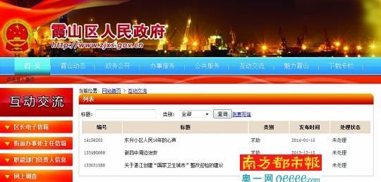 政府官方网站挂广告:很缺钱