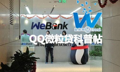 ,腾讯,QQ微粒贷科普帖:邀请码内测版本入口 对比银行信用卡分期