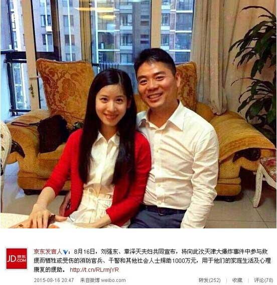 刘强东奶茶妹妹章泽天向天津捐款1000万元