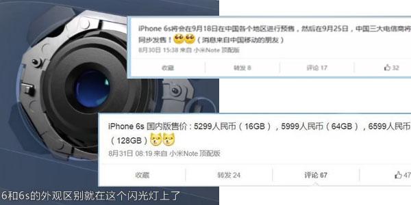 ,小米,华为,Apple,上市交易,苹果6sPlus国行港货价格:各容量配色版本售价对比iPhone6