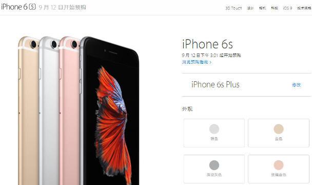 ,Apple,平板电脑,苹果6s国行版首发时间价格 6sPlus苹果官网预约订购指南