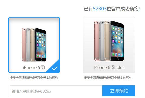 ,中国移动iPhone6s Plus合约机裸机预约预订入口网址