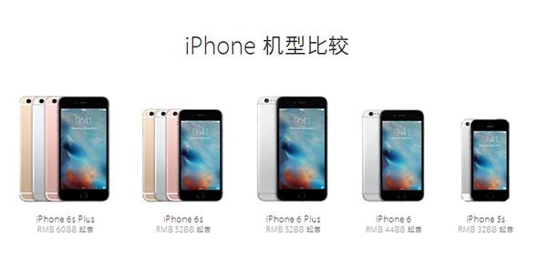 ,Apple,平板电脑,电信通讯,iPhone6s国行订购方法自学:参考苹果6预约操作就能抢到!