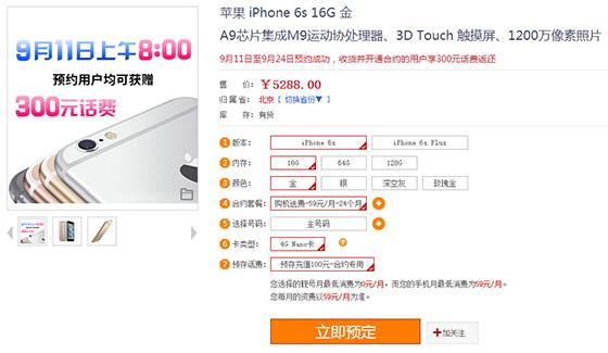 ,Apple,电信通讯,中国电信现货预购预订iPhone6sPlus合约机入口套餐价格