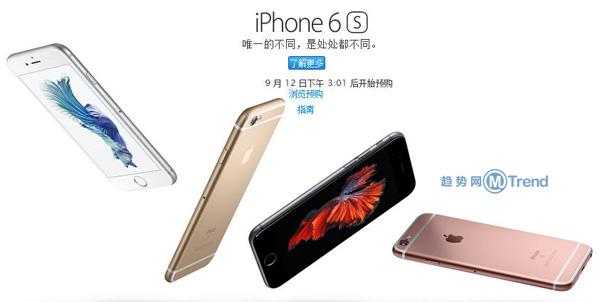 ,Apple,电信通讯,天猫iPhone6s预购指南:活动时间 抢订方法 旗舰店入口