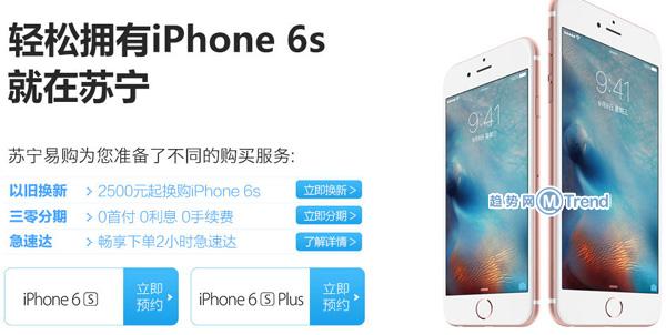 苏宁苹果6s哪种买法划算分析:以旧换新 免息分期 急速达
