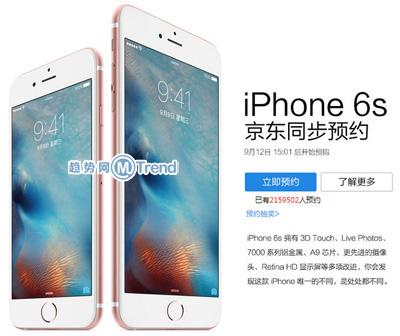 ,京东,Apple,电子商务,京东苹果6s订购促销多:公开版定制版区别 裸机合约机价差