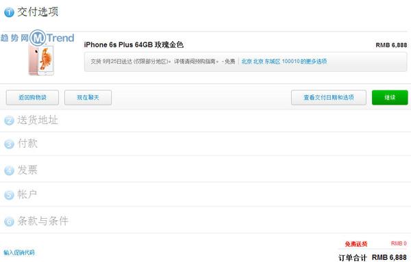 ,Apple,电信通讯,上市交易,iPhone6s苹果官网订购攻略:预定发货规则 如何快速抢到