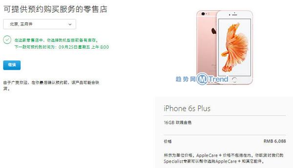 iPhone6s官网预约到店购买:苹果专卖零售店付款取货说明