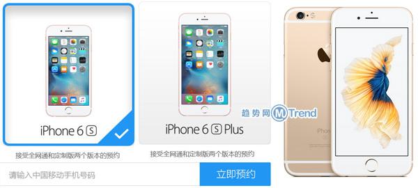,京东,Apple,电信通讯,买苹果6s裸机好还是合约机好?公开版运营商套餐优劣势PK