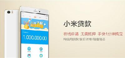 ,雷军,小米,小米贷款在线申请方法 最多能贷多少钱?
